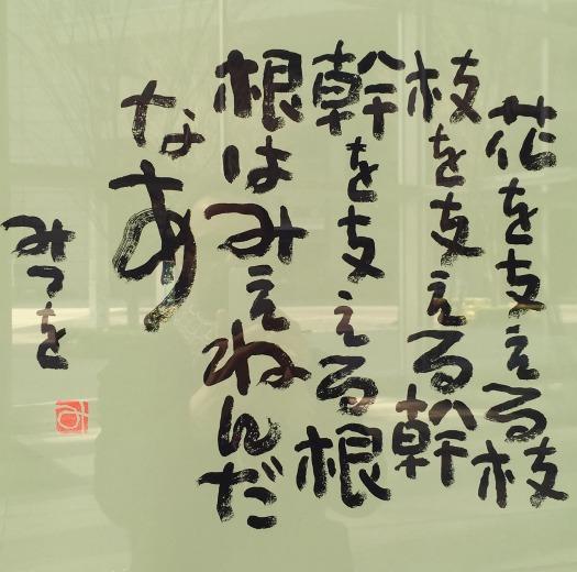 Poem Poster in Tokyo